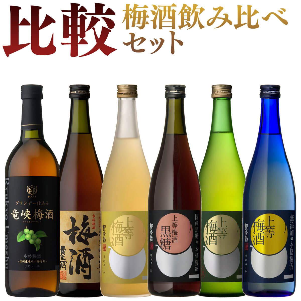 日本の梅酒 720ml 6本セット [梅酒セット / 上等梅酒 / 竜峡梅酒 / 上等梅酒 黒糖 / 貴匠蔵梅酒 /上等梅酒 知覧茶 / 上等梅酒 ゆず / ギフト 送料無料 ]