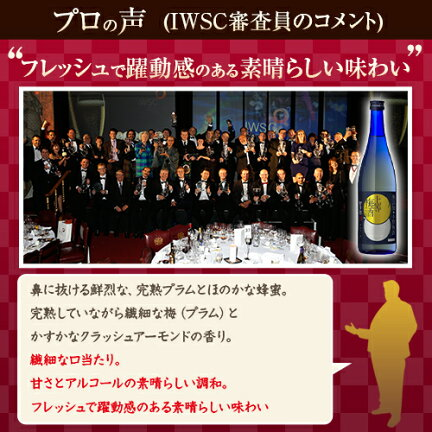 上等梅酒はIWSC2014最高銀賞を受賞