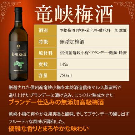 竜峡梅酒の商品情報