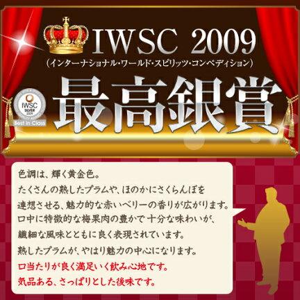 竜峡梅酒はIWSC2009最高銀賞受賞