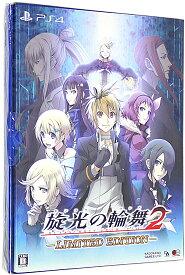 【キャッシュレスで5%還元】旋光の輪舞2 限定版 PS4