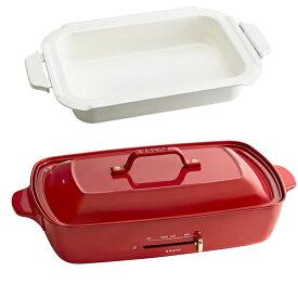 【キャッシュレスで5%還元】【中古】IDEA ホットプレートグランデサイズ 深鍋付き BRUNO BOE026-RD-re レッド 欠品あり 展示品