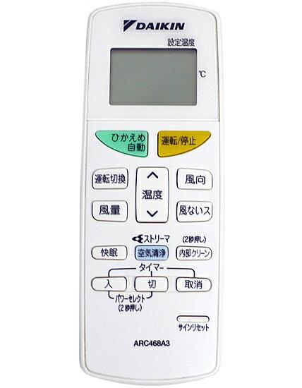 【中古】DAIKIN エアコンリモコン ARC468A3