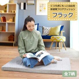 【送料無料】(柄はお選び下さい)新感覚フロアクッション☆フラック
