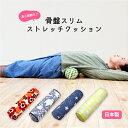 【送料無料】骨盤枕・骨盤スリムストレッチクッション
