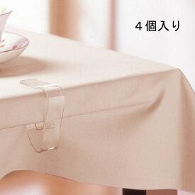 【送料無料】【ワンコイン】テーブルクロスクリップ 4個入/CS10/CS-10