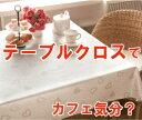 テーブルクロス【シルクのような上品な光沢】【お手入れ簡単ビニール製】SLK13【約130cm巾×約170cm長】