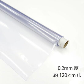【120cm幅】【0.2mm厚】透明ビニールシート【約120cm幅×2m】間仕切りカーテンの加工用にも 間仕切りシート 一般透明 粉振り紙管巻き発送 薄物 透明シート【切売り不可】