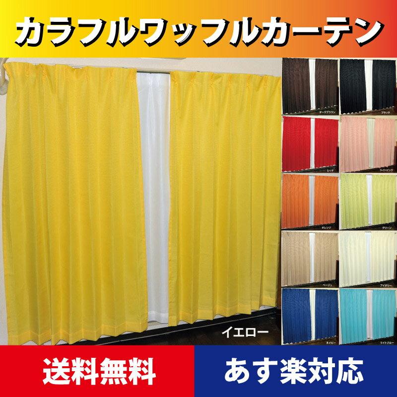 新生活準備企画。【送料無料】【あす楽】11色から選べる人気のカラフルワッフルカーテン2枚組