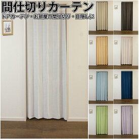 送料無料 間仕切り カーテン 切れる カット 巾100cm×丈250cm 1枚入り ドアカーテン、お部屋の間仕切り、廊下に、目隠しなどいろんな用途にご使用できます