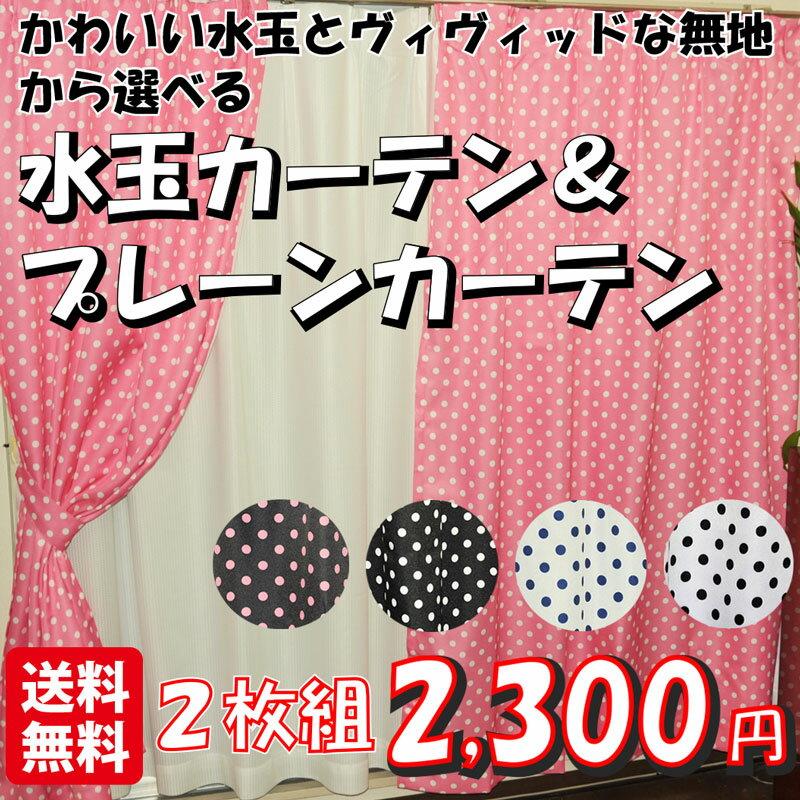 ●【送料無料】かわいいドット柄と無地カラーから選べるお買得2枚組カーテン【532P15May16】