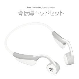 イヤホン 骨伝導 耳掛け 無線 ワイヤレスイヤホン BT5.0 ヘッドフォン 軽量 高音質 耳を塞がない 生活防水 スマホ 接続 再生 ウォーキング ランニング ジム ながら 散歩 快適 装着 在宅 テレワーク 必需 便利 グッズ siri 対応 骨伝導ヘッドホン RS-CH-9229