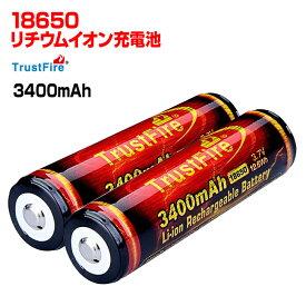 18650 リチウムイオン 電池 大容量 3400mAh バッテリー リチウムイオン 充電池 3.7V 4.2V 長さ 69mm 保護回路 PSE 認証 法定届け出 TrustFire トラストファイヤー 正規品 保証 2本 セット カメラ 懐中電灯 長時間 非常用 照明 電源 防犯 防災 テレワーク 備蓄品 GS-TFB02
