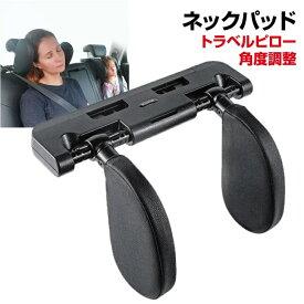 ネックパット ヘッドレスト 低反発クッション 幅・角度調節できる ネックピロー 仮眠用枕 昼寝 カー用品 RS-NP-8536