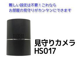 ホーム&セキュア HS017 可視角度約360°のスピーカー型ビデオカメラです。カメラレンズが約300°水平に回転しますので見守りにピッタリです。お部屋を昼夜問わず隅々まで見守れます。