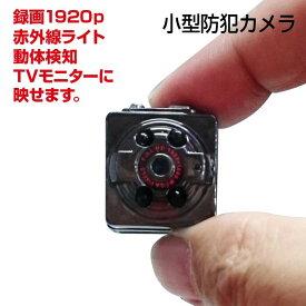 超小型カメラ サイコロ サイズ スパイカメラ トイカメラ 高画質 マイクロSDカード 録画 赤外線 暗視 浮気調査 動体検知 防犯 ビデオ カメラ 小型カメラ 監視カメラ USB 充電式 ドライブレコーダー HS026