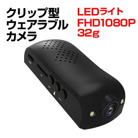 防犯カメラ 小型 クリップ ウエアラブル 目線 ビデオ カメラ 高画質 長時間 SDカード 録画 128GB 対応 LED 補正 監視カメラ 動体検知 ストーカー対策 浮気調査 超小型 隠し セキュリティー カメラ ベビーモニター HS029