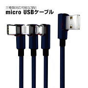 超急速 充電 ケーブル 3A 3in1 90度 ナイロン スマホ USBケーブル 黒(ブラック)耐荷重50KG ナイロンメッシュ 素材 アークデザイン 使い易い 出張 移動中 モバイルバッテリー アイフォン アンドロイド iPhone 11 iPhone X iPhone XR android