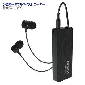 小型ボイスレコーダー ICレコーダー mp3プレーヤー付き小型録音機 8GB 長時間録音 簡単操作 音声メモ 会議 商談 いじめ 浮気調査 証拠録音 RS-KR-8215