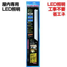 LED蛍光灯 多目的灯 コンセント ベースライト 薄型 低発熱 405LM 長寿命 灯具一体型 天井 壁面 直付け 工事不要 賃貸 後付け 追加 室内専用 幅623mm ホワイト 蛍光色 WTT600N