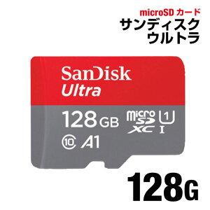 128GB マイクロSD メモリーカード SanDisk Ultra microSD memory card サンディスク ウルトラ 128GB SDXC A1 Class10 高速 TFカード 写真 動画 ファイル 保存 防犯カメラ ビデオカメラ アクションカメラ デジタル