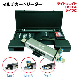 マルチカードリーダー Type C USB3.0 マイクロSDカード SD メモリーカード microUSB マイクロUSB カードアダプター スマホ読み取り 動画 再生 対応 スマホ閲覧 高速 データー 転送 管理 テレワーク 携帯 収納ケース付 RS-MCR-8246