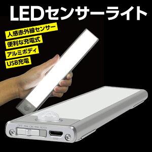 センサーライト LED 人感 センサー 薄型 USB充電 マグネット 内蔵 多目的灯 懐中電灯 小型 キッチンライト 流し元灯 配線不要 工事不要 移動式 磁石内蔵 階段 廊下 玄関 トランク クロゼット 足