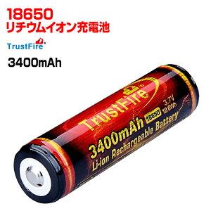 リチウムイオンバッテリー 18650 リチウムイオン 充電池 3400mAh 大容量 3.7V 4.2V 充電 長さ 69mm 保護回路 PSE 認証 法定届け出 TrustFire トラストファイヤー 正規品 カメラ 懐中電灯 モバイルバッテ