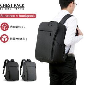 リュックサック メンズ 大容量 バックパック 防水 リュックサック USBポート ビジネス メンズ 通勤 通学 出張 旅行 スペース A4対応 収納 ビジネスバッグ 男性 35L 多機能 ブラック