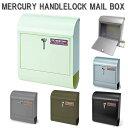 【ポイント10倍】 MERCURY HANDLE ROCK MAIL BOX マーキュリーハンドルロックメールボックス 【POST 郵便ポスト 壁掛け式 郵便 郵便受…