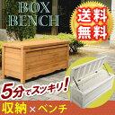 ボックスベンチ 幅90cm ホワイト/ブラウン【送料無料 椅子 スツール 天然木 木製 収納 倉庫 ウッドボックス ランドリーボック…