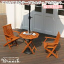 【廃番・限定品】ブランチ 天然アカシア ガーデン八角テーブル幅70&チェア(肘付) 3点セット【送料無料 簡単組立 ガーデンテーブル …