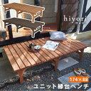 ユニット縁台ベンチ hiyori(ひより) 174×88 単品 【 ウッドデッキ 簡単組立 縁側 DIY 木製 天然木 庭 ベランダ マンション おしゃれ…