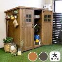 カントリー小屋(大サイズ)【送料無料 物置 倉庫 収納庫 天然木 木製 庭 物入れ おしゃれ 大型 北欧 ナチュラル ガーデニング …