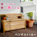 天然木ベンチストッカー ブラウン/ホワイト【送料無料 木製 椅子 チェア スツール 収納 省スペース 物置 庭 物入れ ランドリ…