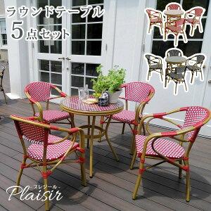 ラウンドテーブル5点セット「プレジール」【簡単組立 ガーデンテーブル PEラタン テラス 庭 レッド ブラック アルミ モダン ラウンド イングリッシュガーデン シンプル 欧