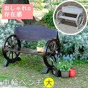 車輪ベンチ 1100【送料無料 二人掛け 天然木 木製 椅子 チェア 玄関 バルコニー ウッドデッキ ガーデニング フラワーラック…