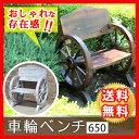 車輪ベンチ 650【送料無料 二人掛け 天然木 木製 椅子 チェア 玄関 庭 バルコニー ウッドデッキ 屋外 小型 ガーデニング…