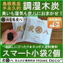 【1000円ポッキリ】【ネコポス 送料無料】調湿 木炭 炭八 スマート小袋 2個入 コンパクトタイプ 繰り返し使える調湿木炭【湿気取り 除…