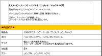 【クロネコDM便で送料無料】日本製SNOOPY(スヌーピー)ワンタッチスーツケースベルト