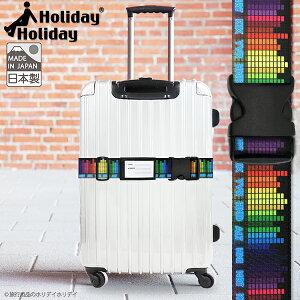 日本製 ワンタッチ ( ロック無し ) スーツケースベルト イコライザー柄 TSAロック完備スーツケース用 【クリックポスト配送専用商品で 送料無料 】 スーツケース ベルト