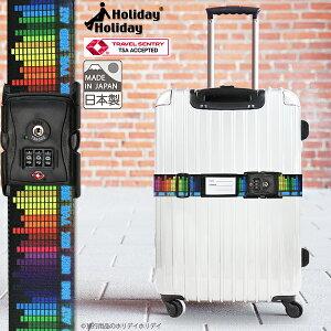 日本製 TSAロック 搭載 スーツケースベルト イコライザー柄 【クリックポスト配送専用商品で 送料無料 】 スーツケース ベルト