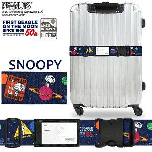 スーツケースベルト スヌーピー アストロノーツ柄ロック無し ワンタッチ 簡単装着 ラゲッジベルト ラゲージベルト かわいい キャラクター スヌーピーグッズ スーツケース 国内旅行 海外旅
