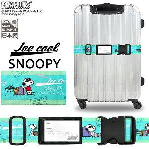 スーツケースベルト スヌーピー ジョークール柄 ロック無し ワンタッチ 簡単装着 ラゲッジベルト ラゲージベルト かわいい キャラクター スヌーピーグッズ スーツケース 国内旅行 海外旅行