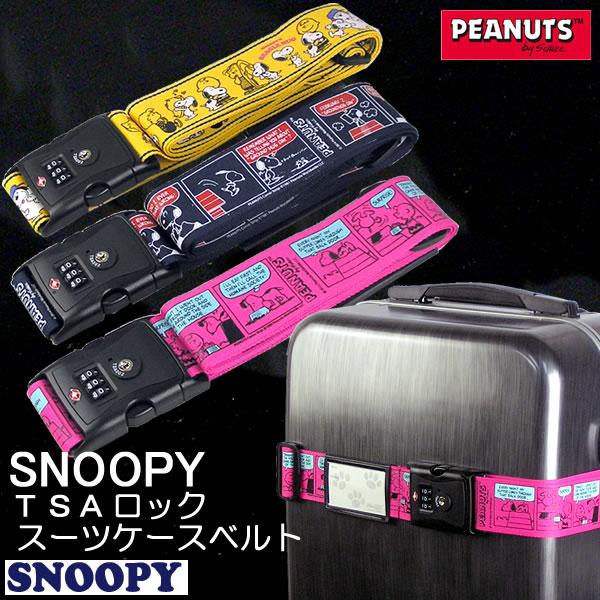 【クロネコDM便で送料無料】日本製SNOOPY(スヌーピー)TSAロック付きスーツケースベルト