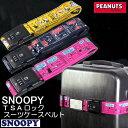 【送料無料】日本製SNOOPY(スヌーピー)TSAロック付きスーツケースベルト