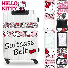 HELLOKITTY ( ハローキティ ) KT スーツケースベルト ワンタッチ 式( ロック無し ) 【クリックポスト配送専用商品で 送料無料 】 スーツケース ベルト