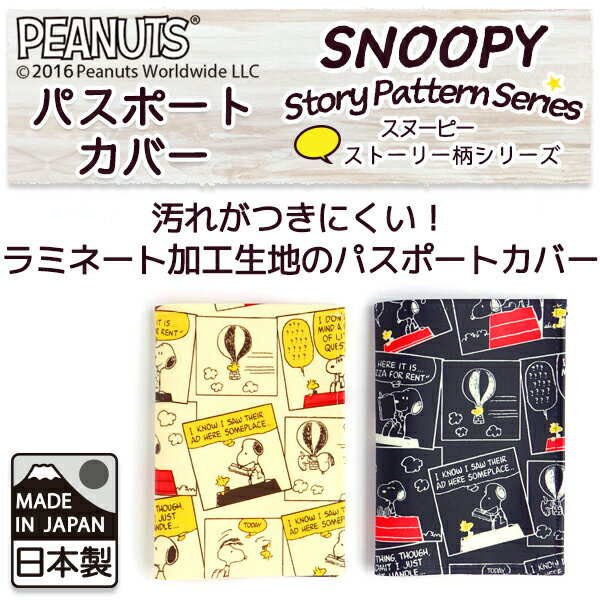 SNOOPY スヌーピー 日本製 パスポートカバー ストーリー柄定形外郵便で送料無料(定形外郵便配送専用商品)