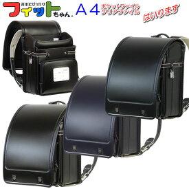 フィットちゃん 耐傷タフロック コンビカラー ランドセル エンブレムモデル A4フラットファイル 対応ワイドサイズ (送料無料) 売れ筋(日本製)