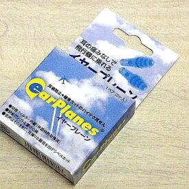 【送料無料】■子供用■飛行機内の耳痛サヨナラ!イヤープレーン(片道セット)